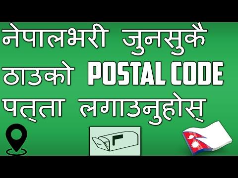 (Find the Postal Code of All Around Nepal || नेपाल भरि जुनसुकै ठाउको पोस्टल कोड थाहा पाउनुहोस् - Duration: 2 minutes, 50 seconds.)