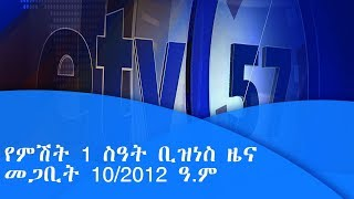 የምሽት 1 ስዓት ቢዝነስ  ዜና ...መጋቢት 10/2012 ዓ.ም