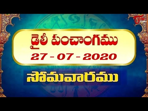 Daily Panchangam Telugu | Monday 27th July 2020 | BhaktiOne