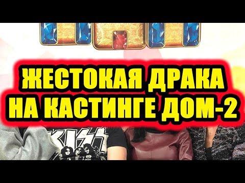 Дом 2 новости 28 марта 2018 (28.03.2018) Раньше эфира