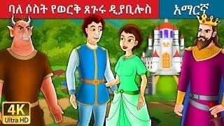 Video ባለ ሶስት የወርቅ ጸጉሩ ዲያቢሎስ  | Amharic Story for Kids | Amharic Fairy Tales MP3, 3GP, MP4, WEBM, AVI, FLV Januari 2019
