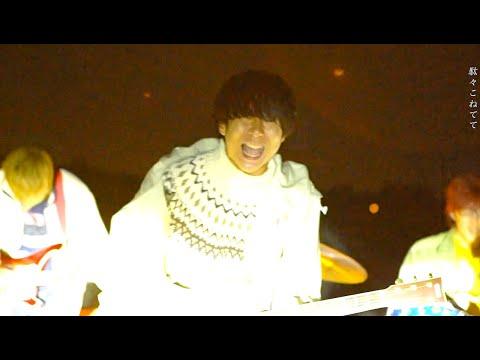 , title : 'め組「駄々」MUSIC VIDEO'