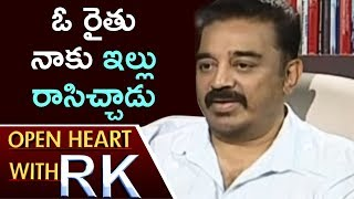 Video Kamal Hassan Talks About Financial Crisis And Rational Thoughts | Open Heart With RK | ABN Telugu MP3, 3GP, MP4, WEBM, AVI, FLV Desember 2018