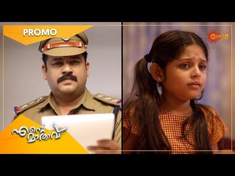 Ente Maathavu - Promo   15 Sep 2021   Surya TV Serial   Malayalam Serial