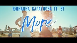 Юлианна Караулова ft. ST Море new videos
