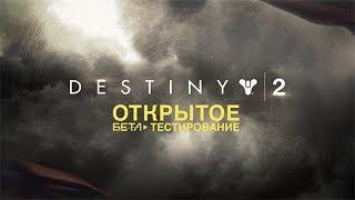 Видео к игре Destiny 2 из публикации: Трейлер открытого бета-тестирования Destiny 2