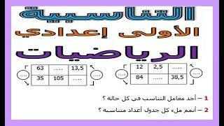 الرياضيات الأولى إعدادي - التناسبية تمرين 38