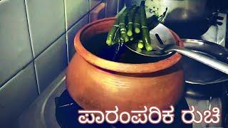 ರುಚಿಕರವಾದ ಉಪ್ಸಾರ್ ಸವಿಯಿರಿ   rani swayam kalike