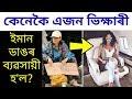 Download Lagu কেনেকৈ এজন ভিক্ষাৰী ইমান ডাঙৰ Businessman হ'ল | How A Beggar Become Rich Mp3 Free
