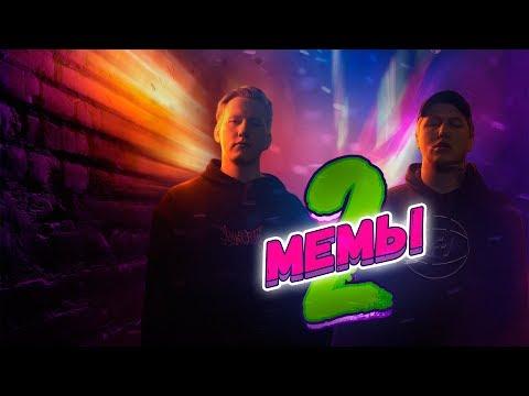 DK x CMH - Мемы 2 (видео)