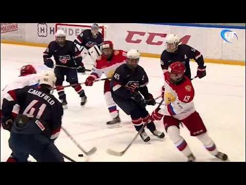 Юниорские сборные России и США опробовали новгородский лед