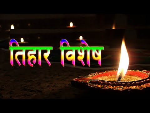 (Tihar Special | News NRN - Duration: 6 minutes, 47 seconds.)