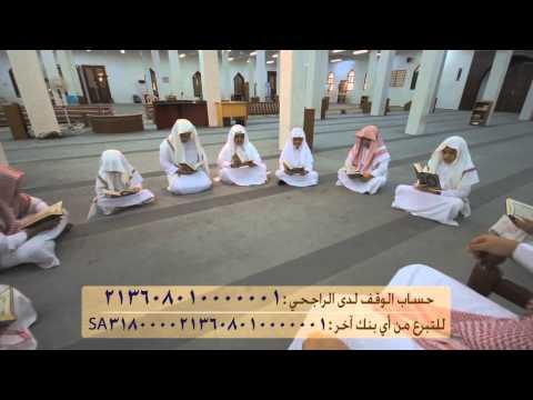 وقف القرآن الكريم بمحافظة دومة الجندل منطقة الجوف