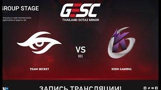 Team Secret vs Keen Gaming, GESC: Bangkok, game 1 [Maelstorm, LighTofHeaveN]