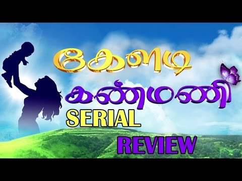 Keladi Kanmani Serial Review By Re ..