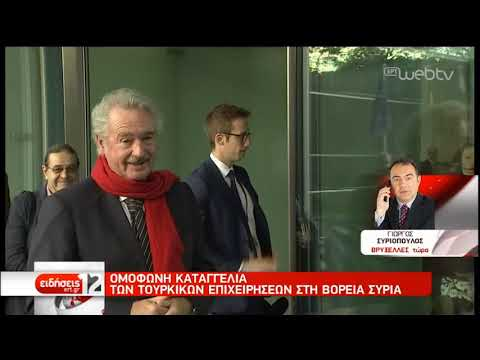 Oι Υπ. Εξ. της ΕΕ συζητούν για τη λήψη μέτρων σε βάρος της Άγκυρας |14/10/2019 | ΕΡΤ