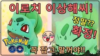 [제이] 포켓몬고 이로치 이상해씨 확정! 궁금하시죠^^ pokemon go event. 포켓몬고 이벤트!(5/6~5/8)