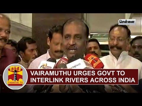 Lyricist-Vairamuthu-urges-Government-to-interlink-Rivers-across-India-Thanthi-TV
