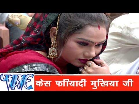 Video केस फरियादी मुखिया राजा  Case Phariyadi Mukhiya Ji - Ae Raja Ji - Bhojpuri Songs  HD download in MP3, 3GP, MP4, WEBM, AVI, FLV January 2017