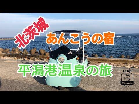 北茨城 平潟港温泉「あんこうの宿まるみつ」の旅