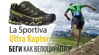 Кроссовки для длительного бега по пересеченной местности La Sportiva Ultra Raptor