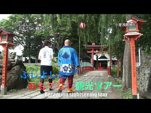 ふじよしだ おもてなし観光ツアー7「小室浅間神社」