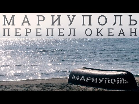 В благодарность Вакарчуку: музыканты из Мариуполя исполнили кавер на хит