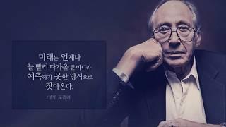 4차산업혁명의 이해 샘플강의_토목공학과 조병완 교수
