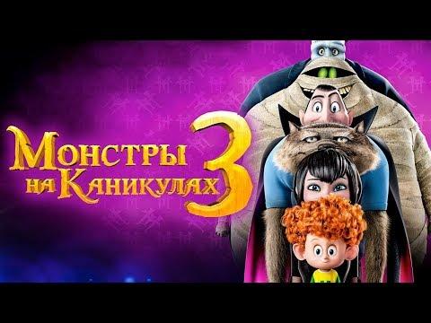 Мультфильм Монстры на каникулах 3 (2018) Русский трейлер