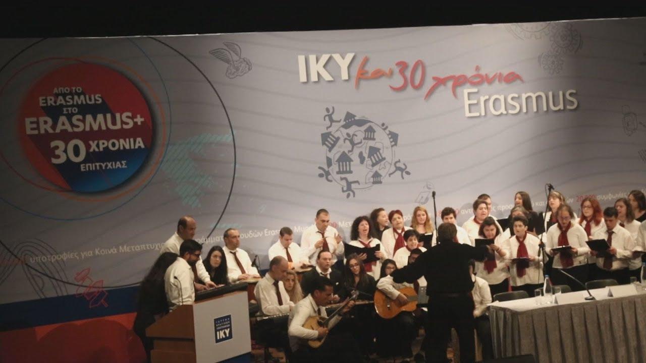 Εκδήλωση «ΙΚΥ και 30 χρόνια Erasmus»