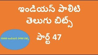 Indian Polity telugu bits for APPSC/TSPSC Exams