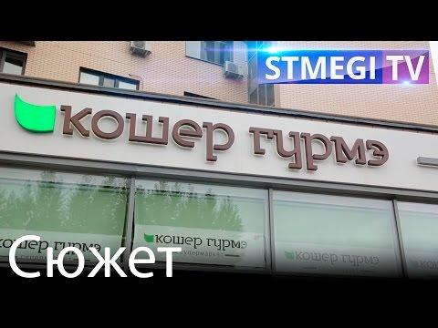 Кошерная кулинария «Алеф» открылась в супермаркете «Кошер Гурмэ»