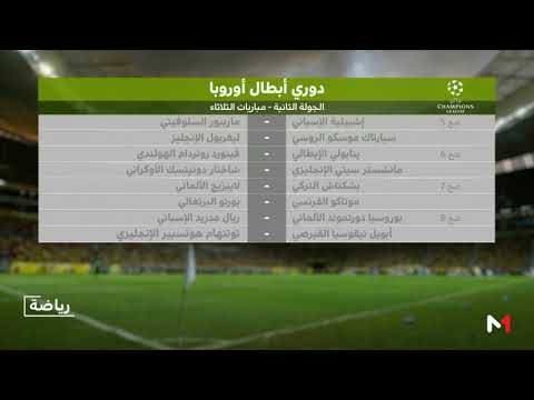 العرب اليوم - شاهد: برنامج مباريات الجولة الثانية من دوري أبطال أوروبا