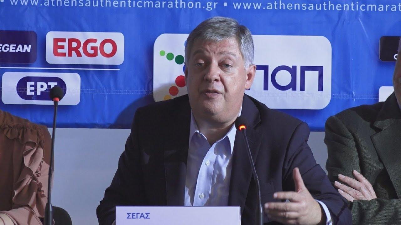 Συνέντευξη Τύπου του ΣΕΓΑΣ για το 37ο Μαραθώνιο της Αθήνας