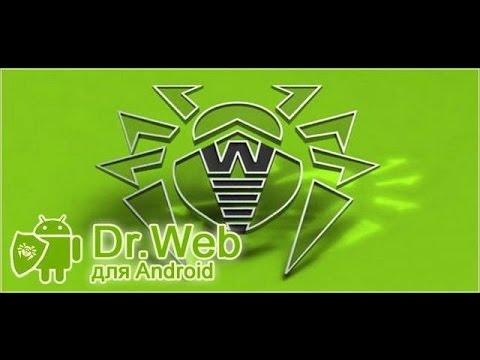 Антивирус для Андроид Dr.web+ключ до 2018 года.