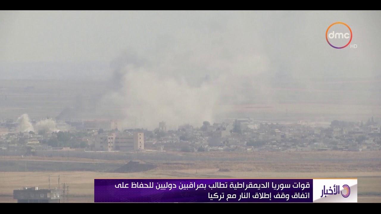 الأخبار - قوات سوريا الديمقراطية تطالب بمراقبين دوليين للحفاظ علي اتفاق وقف إطلاق النار مع تركيا