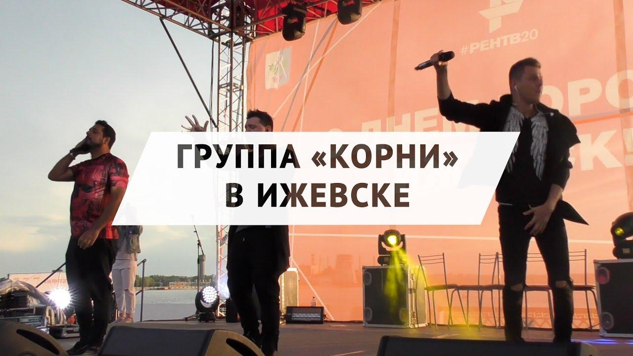 """Группа """"Корни"""" - """"Про тебя"""""""