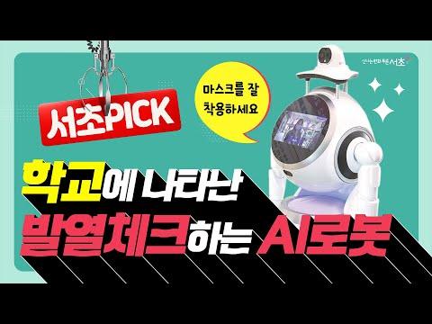 [서초Pick] 학교에 등장한 AI로봇이 발열체크를 해준다?! '스마트서초'의 스마트한 코로나19 극복 시스템!!