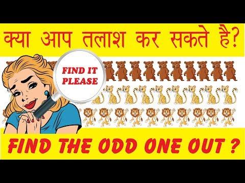 Hindi Paheli ❤ Paheliyan ❤ Hindi Riddles With Answers 2017 Bhool Bhulaiya