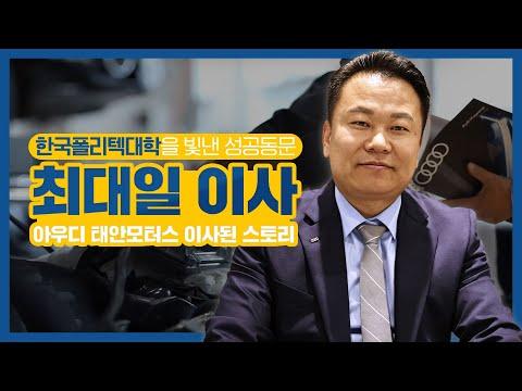 대표 홍보영상:폴리텍 성공동문, 최대일 아우디 태안모터스 이사