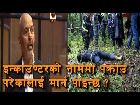 (भक्तपुर इण्काउण्डर काण्डले थर्कियो राष्ट्रियसभा | bhaktapur encounter - Duration: 5 minutes, 31 seconds.)