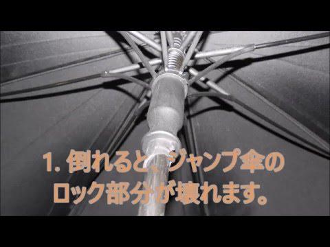 アンブレイカブルアンブレラの壊れた個所レビュー Standard Unbreakable Umbrella Review