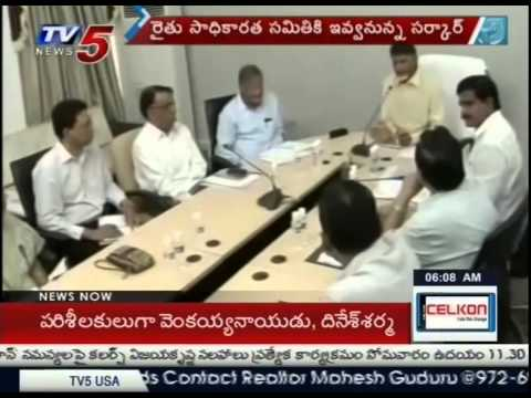Loan Waiver First Phase Implementation Today | Andhra Pradesh : TV5 News