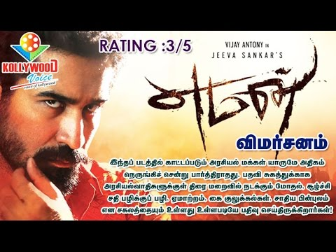 Yaman Movie Review - RATING : 3/5