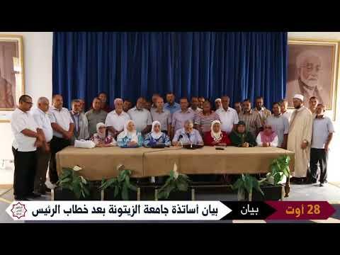 أساتذة جامعة الزيتونة: تونس دولة لشعب مسلم وخطاب رئيس الجمهورية مرفوض ولا يمثلنا