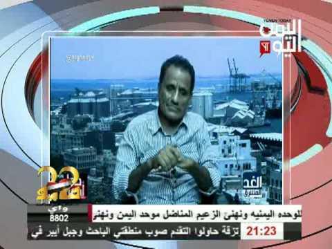 اليمن اليوم 24 5 2016