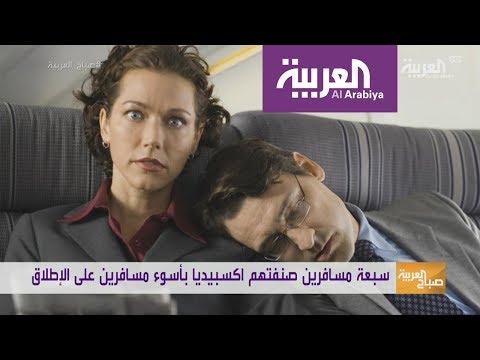 العرب اليوم - بالفيديو تعرّف على أسوأ 7 أنواع من المسافرين
