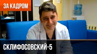 Склифосовский 5 сезон - Выпуск 4 - ЗÐ...