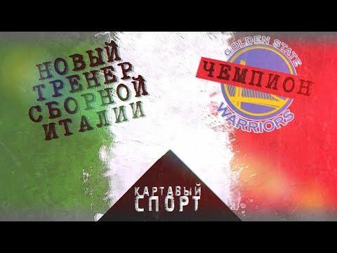 Картавый Спорт Новый тренер сборной Италии и Голдэн Стейт ЧЕМПИОН - DomaVideo.Ru