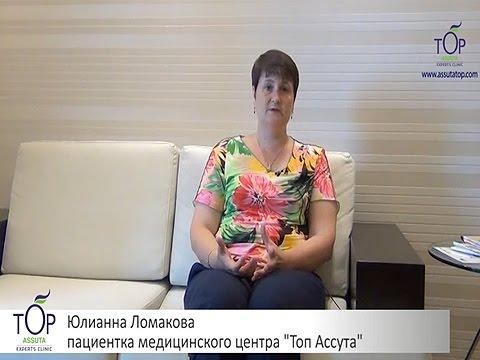 """Юлианна Ломакова приехала в Топ Ассута с диагнозом """"рак печени"""", но в клинике диагноз не подтвердили и провели правильное лечение"""